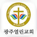 광주열린교회 icon