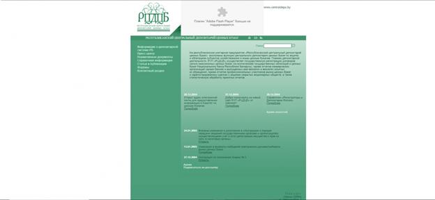 как выглядели самые первые беларуские сайты centraldepo.by