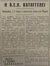 Photo: 7-5-1975 1ος Γύρος Κυπέλλου Ερασιτεχνών Ελλάδος Ηρακλής Ψαχνών - ΑΕΚ 3-2