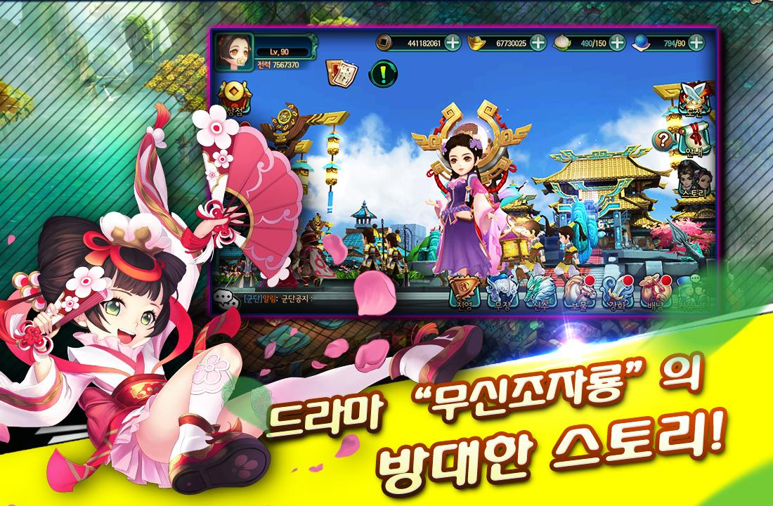 무신조자룡 for kakao- screenshot