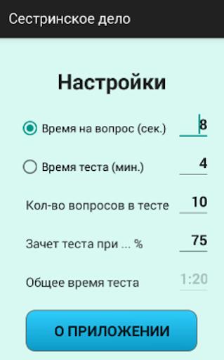 醫療必備免費app推薦 Сестринское дело Реанимация線上免付費app下載 3C達人阿輝的APP