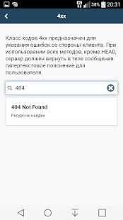 Коды состояния HTTP - náhled