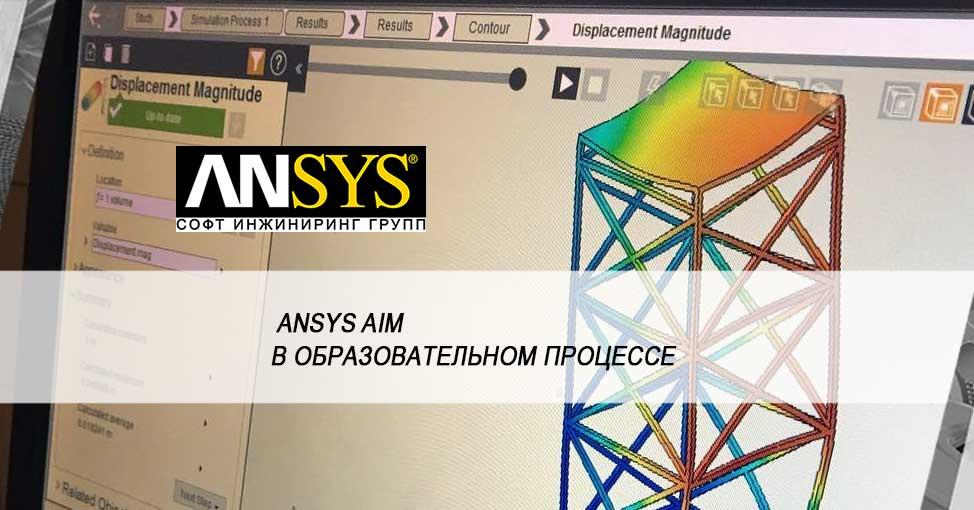 Внедрение ANSYS AIM в образовательный процесс по точным и прикладным наукам