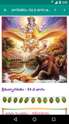Bhagavatam by Chaaganti Garu - screenshot