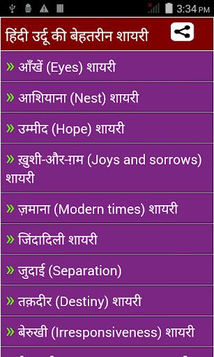 Hindi Urdu Ki Behtarin Shayari