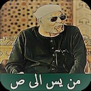 تفسير الشعراوي بدون انترنت من سورة يس الى سورة ص APK