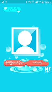 MyChat သႀကၤန္ ဓာတ္ပံုေဘာင္ screenshot 1