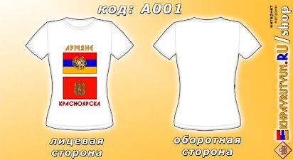 22369922ef870 Армянский майки
