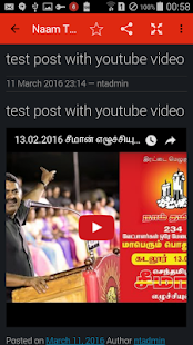 Naam Tamilar- screenshot thumbnail