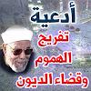 أدعية تفريج الهموم وقضاء الديون الشيخ الشعراوي