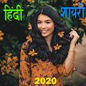 2020 Hindi Shayari icon