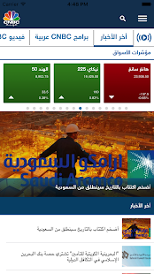CNBC Arabia- screenshot thumbnail