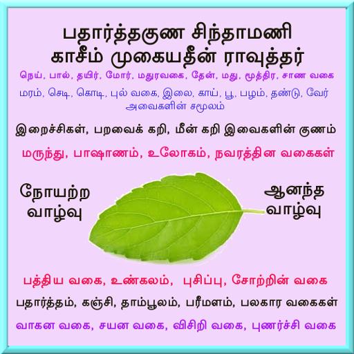 பதார்த்த குண சிந்தாமணி
