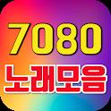 7080 노래모음 완전무료 듣기 - 7080 인기곡 모음 icon
