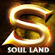Soul Land-ソルラン - Androidアプリ