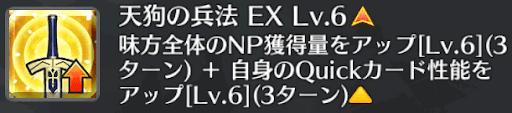 天狗の兵法[EX]