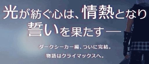 ダークシーカー編