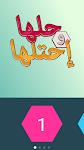 screenshot of حلها واحتلها - لعبة كلمة السر