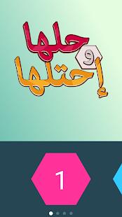 Game حلها واحتلها - لعبة كلمة السر APK for Windows Phone