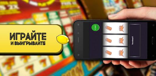 Игровые автоматы - Слоты удачи for PC