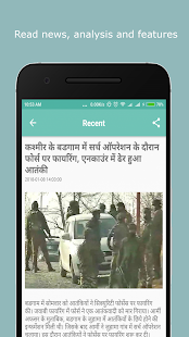 Hindi News RSS - náhled