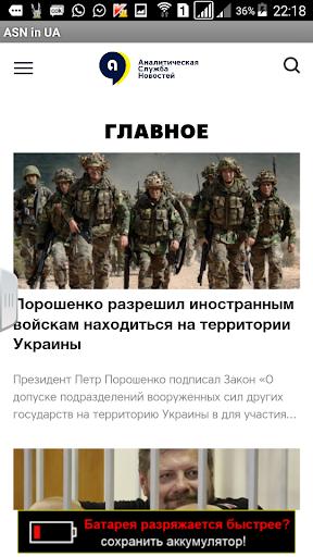 АСН Служба новостей Украины
