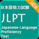 Japanese Language Proficiency Test - JLPT Test apk