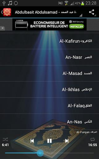 القرآن الكريم : Noble Quran