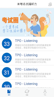App 托福听力-TPO-toefl APK for Windows Phone
