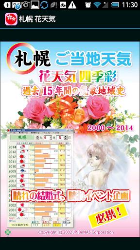 札幌 花天気 広告付き