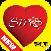 SMS Love Poem in Hindi