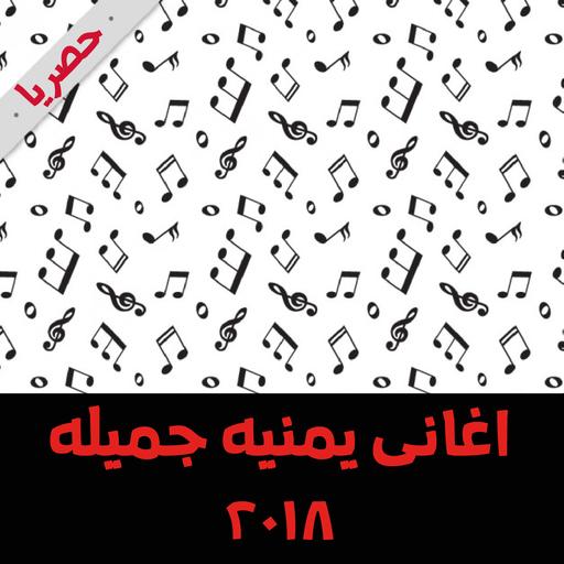 اغاني يمنية صنعانية 2018 (app)