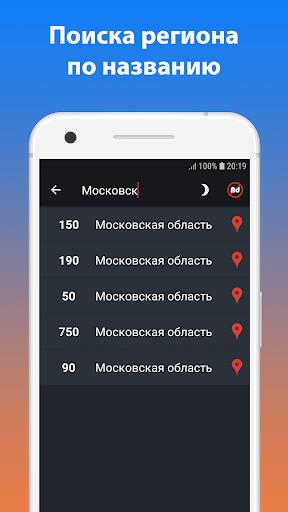 Все коды регионов + Штрафы ГИБДД screenshot 2