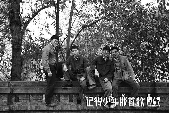 Songs of the Youth 1969 China Movie