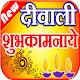 Diwali Status Wishes दिवाली शायरी Download on Windows