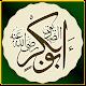 Download Hazrat Abu Bakkr RA ka qissa For PC Windows and Mac