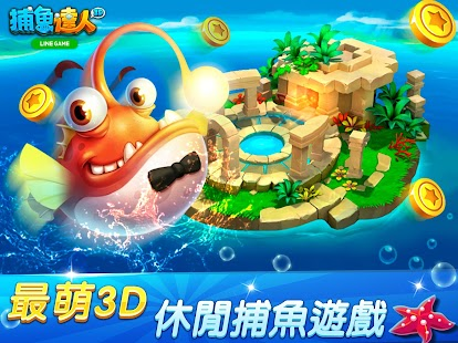 LINE 捕魚達人3D- screenshot thumbnail
