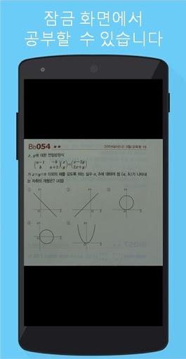 OX 오답노트 - 잠금화면 오답노트, 단어장, 레시피북|玩教育App免費|玩APPs