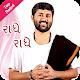 Download Jignesh Dada - Radhe Radhe - Live Katha For PC Windows and Mac