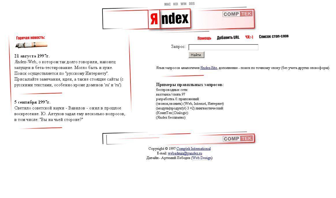 Поисковая система Яндекс 1997 года