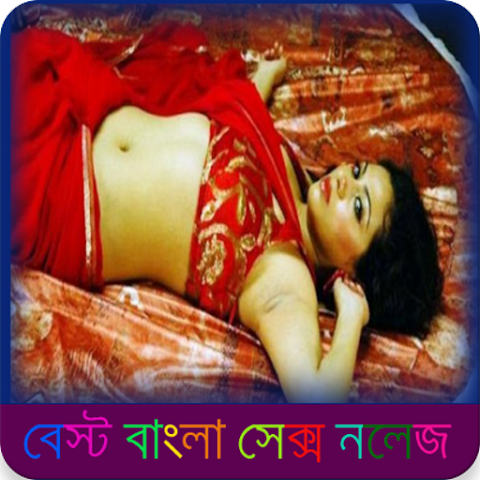 android Best Bangla Sex Knowledge Screenshot 5