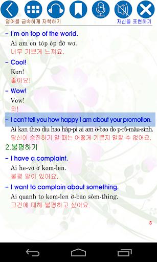Instant self-study English 1 K  screenshots 7