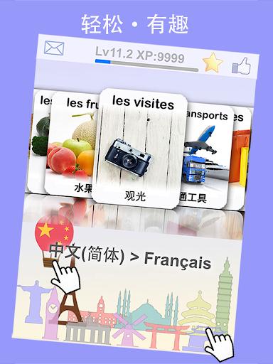無料教育AppのLingoCards法语单字卡-学习法文发音、法国旅行短句|記事Game