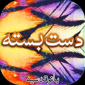 Dast Basta (Novel) Bano Qudsia