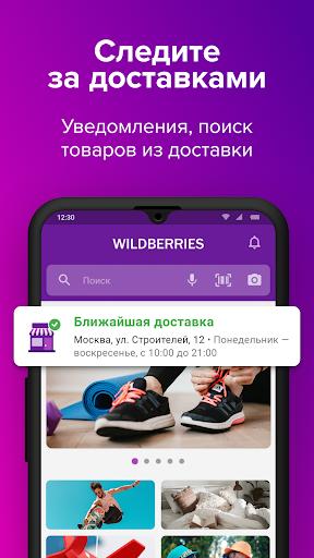 Wildberries 3.6.8000 screenshots 2