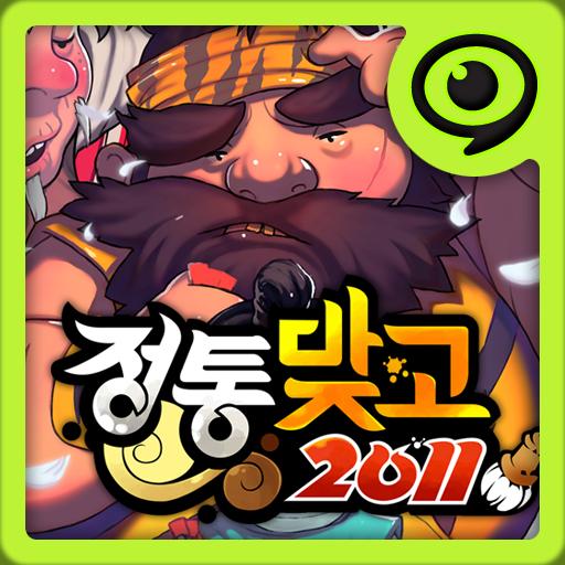 정통맞고 2011 (game)