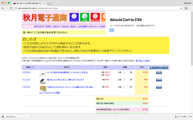Akizuki Cart to CSV
