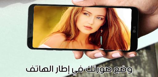 1940442a6 صورتك على الهاتف المحمول - وضع صورك في إطار الهاتف - Apps on Google Play