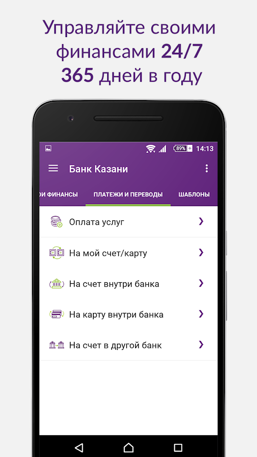 БанкКазани- screenshot
