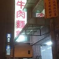 王冠牛肉麵店